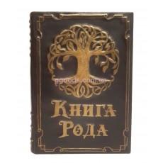 """Кожаная """"Книга рода"""" формат А5 (21*15 см)"""