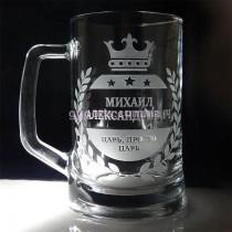 Пивной бокал с гравировкой именной Царь