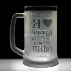 Пивной бокал любимому человеку