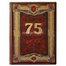 Папка юбилейная 75 (кожа)