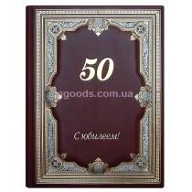 """Папка поздравительная """"50 С юбилеем"""" (кожа)"""