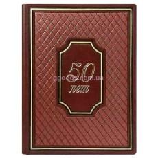 Папка 50 лет (кожа)