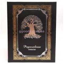 Родословная кожаная книга черная