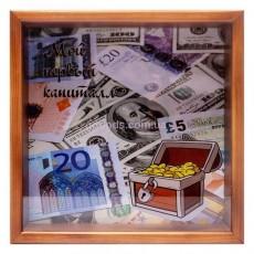 Копилка для бумажных денег Капитал