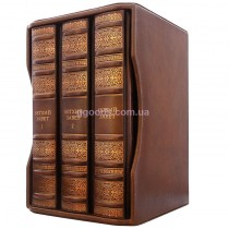 Библия в 3-х томах с футляром