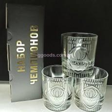 Бокалы для виски и напитков подарочный набор 3 шт.