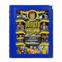 История украинского бокса