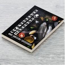 """Кулинарная книга для рецептов """"Рыба"""""""