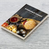 Кулинарный блокнот для записи рецептов Бургер