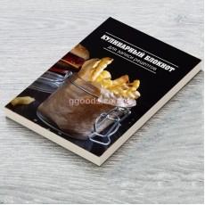 """Блокнот для рецептов """"Картофель Фри"""""""