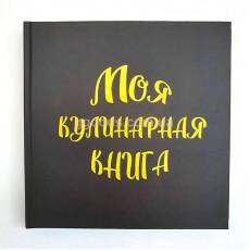 """Блокнот для записи кулинарных рецептов """"Моя кулинарная книга"""" темная"""
