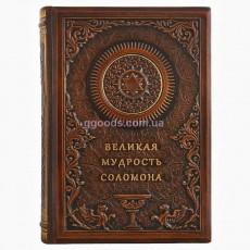 Книга Мудрость Царя Соломона