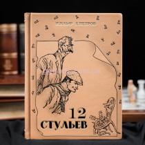 """Книга """"Двенадцать стульев"""" И.Ильф и Е.Петров"""