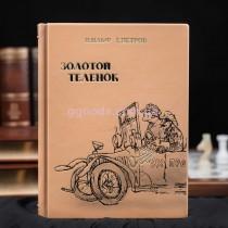 """Книга """"Золотой теленок"""" И.Ильф и Е.Петров"""