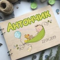 Детский фотоальбом для мальчика с деревянной обложкой