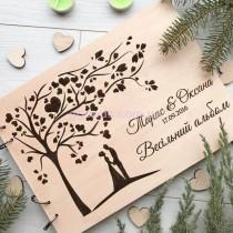 Свадебная книга с деревянной обложкой Влюбленные