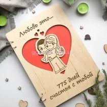 """Книга для записи пожеланий """"Любовь это..."""""""