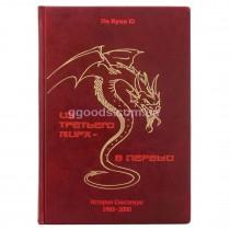 Ли Куан Ю Из третьего мира в первый
