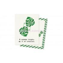 """Мини-открытка """"Я завжди поруч"""""""